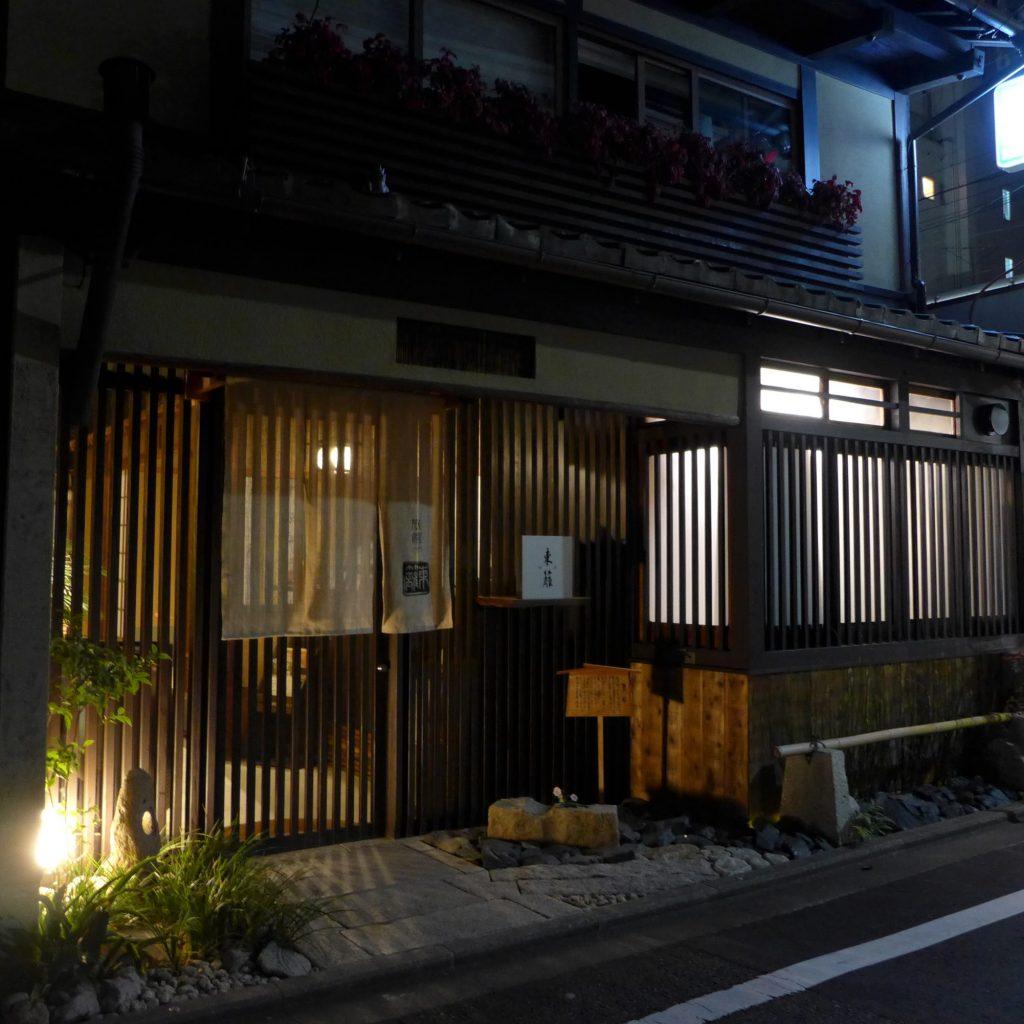 Entrée Du Ryokan Tori