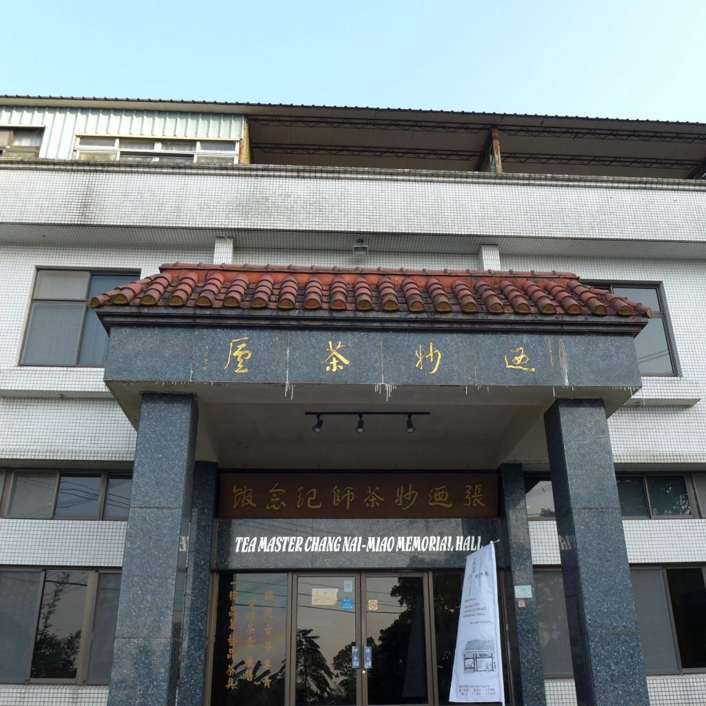 Entrée Du Tea Master Chang Nai-Miao Memorial Hall